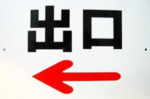 learn_japanese_signs_and_symbols-fig04 2
